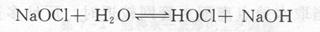 次氯酸钠的消毒反应式